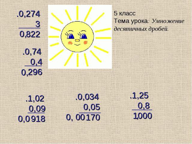 .0,274 3 822 .0,74 0,4 296 .1,02 0,09 918 .0,034 0,05 170 .1,25 0,8 1000 0, 0...