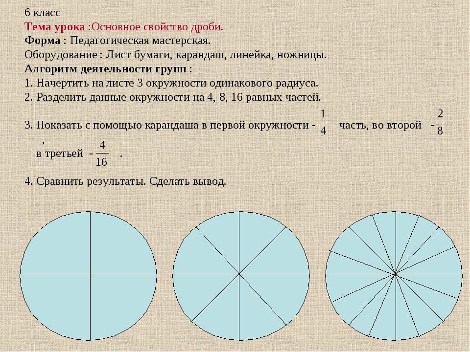 6 класс Тема урока :Основное свойство дроби. Форма : Педагогическая мастерска...