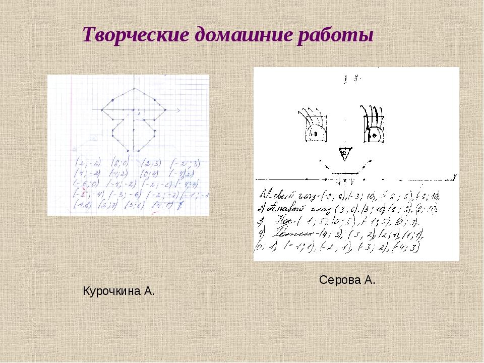 Курочкина А. Серова А. Творческие домашние работы