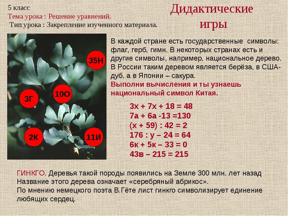 5 класс Тема урока : Решение уравнений. Тип урока : Закрепление изученного ма...