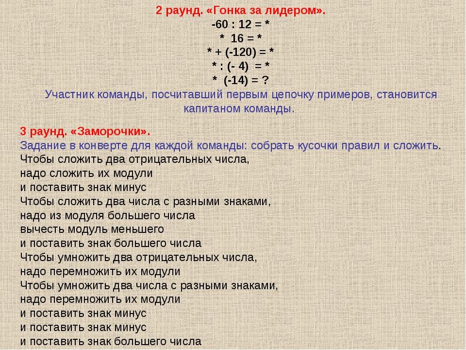 2 раунд. «Гонка за лидером». -60 : 12 = * * 16 = * * + (-120) = * * : (- 4) =...