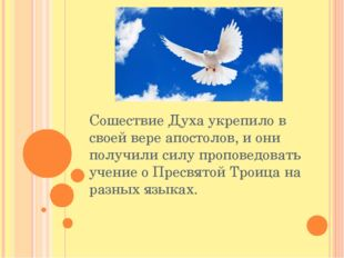 Сошествие Духа укрепило в своей вере апостолов, и они получили силу проповедо