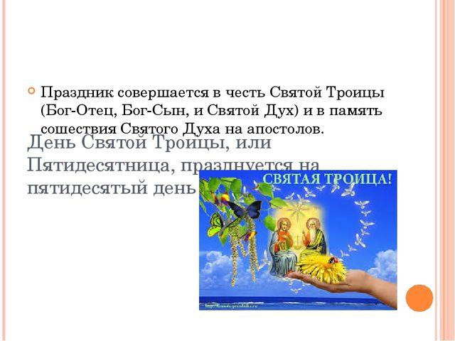 День Святой Троицы, или Пятидесятница, празднуется на пятидесятый день после...