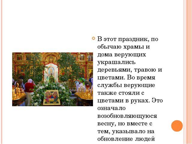В этот праздник, по обычаю храмы и дома верующих украшались деревьями, траво...