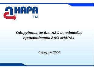 Оборудование для АЗС и нефтебаз производства ЗАО «НАРА» Серпухов 2008