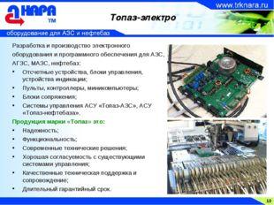 10 Разработка и производство электронного оборудования и программного обеспеч