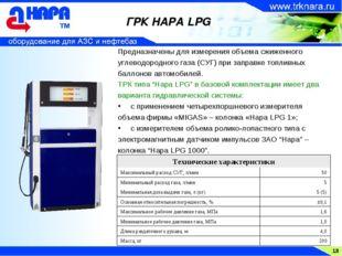 18 ГРК НАРА LPG Предназначены для измерения объема сжиженного углеводородного