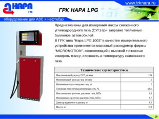 19 ГРК НАРА LPG Предназначены для измерения массы сжиженного углеводородного