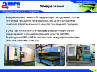 Оборудование 2 Внедрение новых технологий, модернизация оборудования, а также