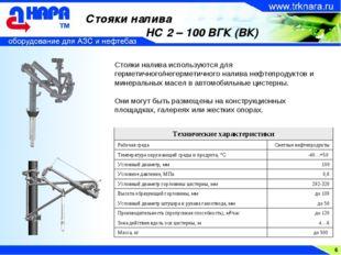 6 Стояки налива НС 2 – 100 ВГК (ВК) Стояки налива используются для герметично