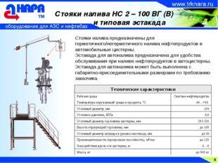 8 Стояки налива НС 2 – 100 ВГ (В) и типовая эстакада Стояки налива предназнач