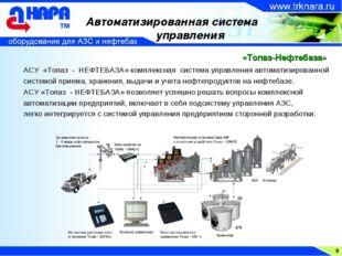 9 Автоматизированная система управления АСУ «Топаз - НЕФТЕБАЗА» комплексная с