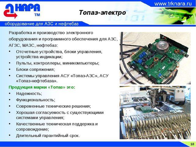 10 Разработка и производство электронного оборудования и программного обеспеч...