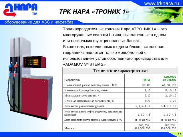 13 ТРК НАРА «ТРОНИК 1» Топливораздаточные колонки Нара «ТРОНИК 1» – это много...