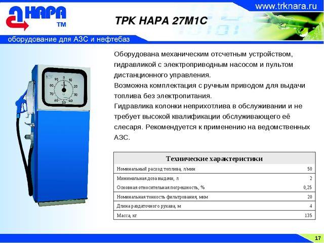 17 ТРК НАРА 27М1С Оборудована механическим отсчетным устройством, гидравликой...