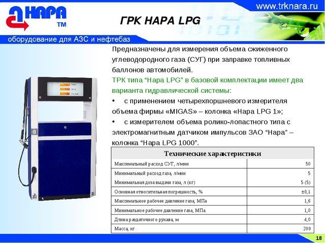 18 ГРК НАРА LPG Предназначены для измерения объема сжиженного углеводородного...