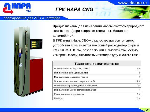 20 ГРК НАРА CNG Предназначены для измерения массы сжатого природного газа (ме...