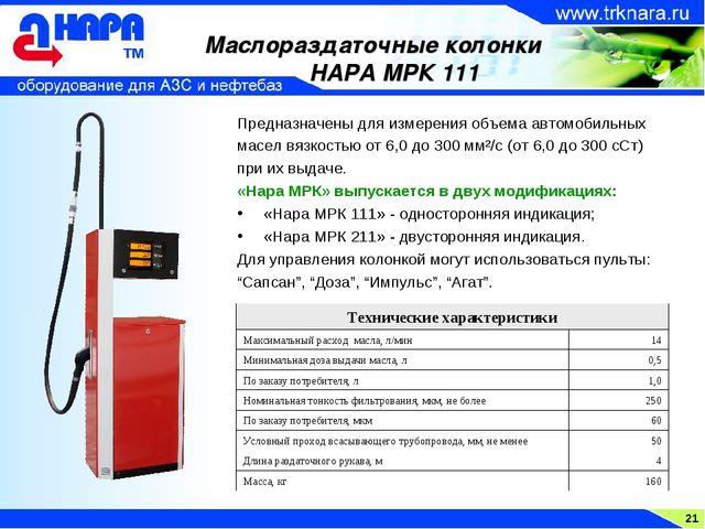 21 Маслораздаточные колонки НАРА МРК 111 Предназначены для измерения объема а...