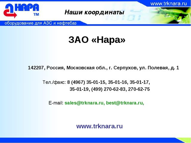ЗАО «Нара» 142207, Россия, Московская обл., г. Серпухов, ул. Полевая, д. 1 Те...