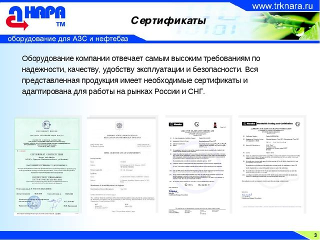 Сертификаты 3 Оборудование компании отвечает самым высоким требованиям по над...