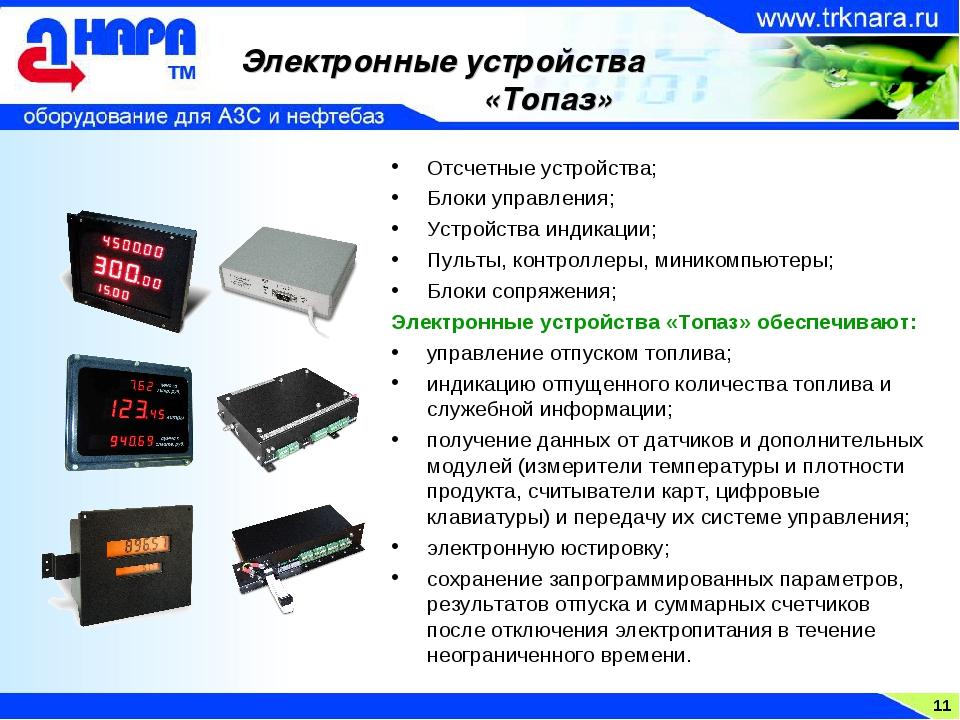 11 Электронные устройства «Топаз» Отсчетные устройства; Блоки управления; Уст...