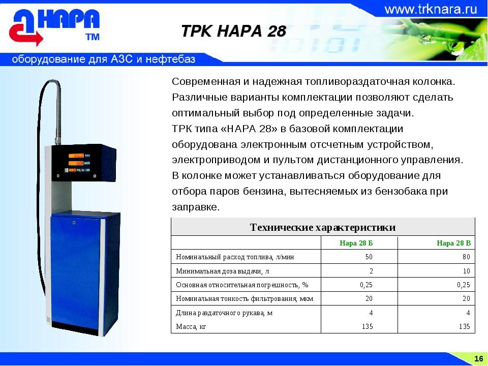 16 ТРК НАРА 28 Современная и надежная топливораздаточная колонка. Различные в...