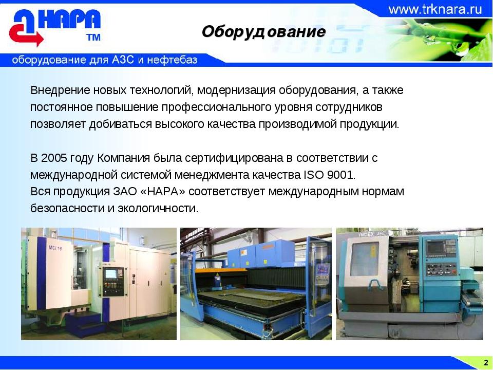Оборудование 2 Внедрение новых технологий, модернизация оборудования, а также...