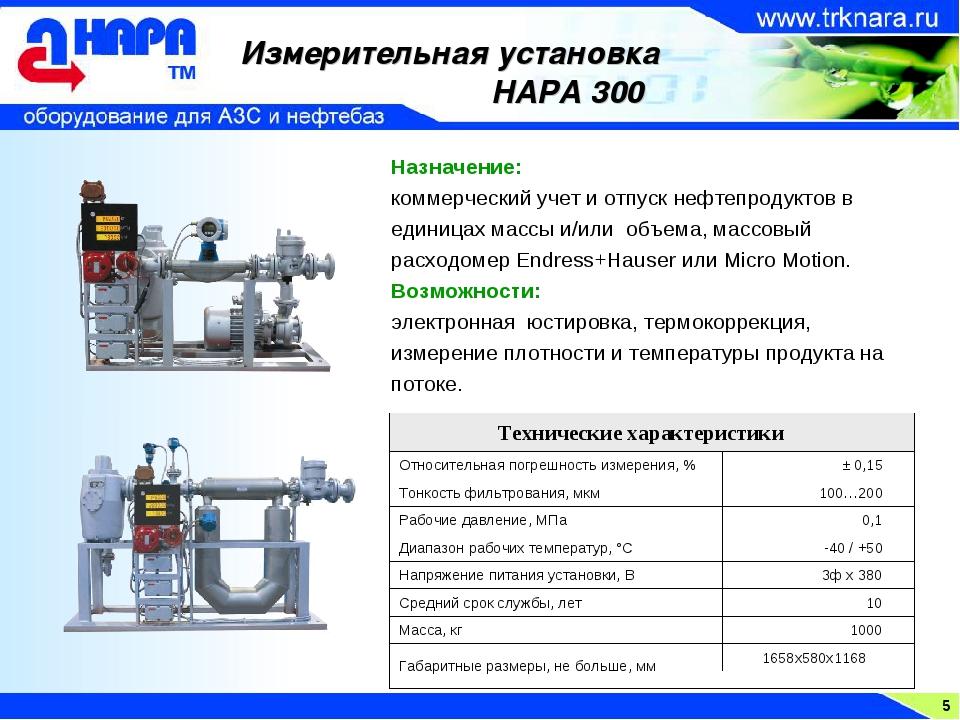 5 Измерительная установка НАРА 300 Назначение: коммерческий учет и отпуск неф...
