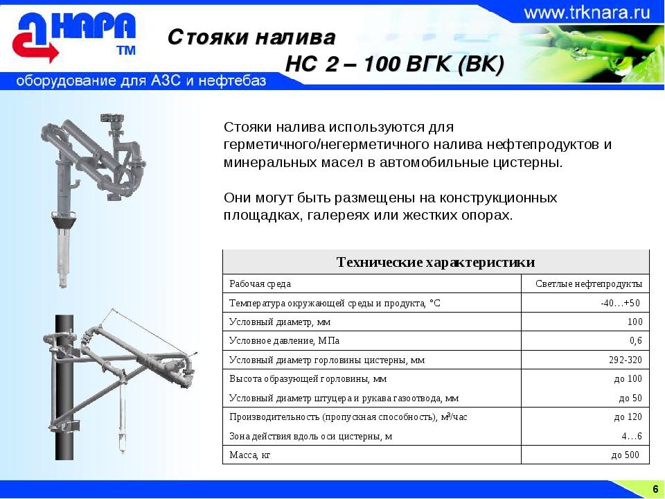 6 Стояки налива НС 2 – 100 ВГК (ВК) Стояки налива используются для герметично...