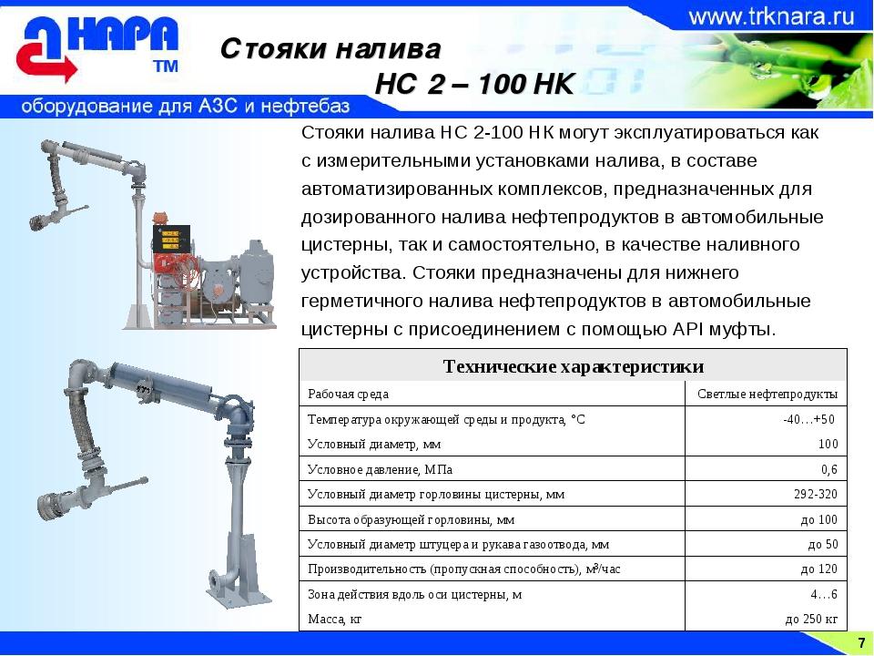 7 Стояки налива НС 2 – 100 НК Стояки налива НС 2-100 НК могут эксплуатировать...