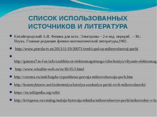 СПИСОК ИСПОЛЬЗОВАННЫХ ИСТОЧНИКОВ И ЛИТЕРАТУРА Китайгородский А.И. Физика для