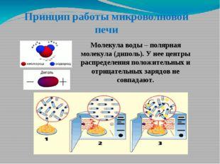 Принцип работы микроволновой печи Молекула воды – полярная молекула (диполь).