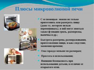 Плюсы микроволновой печи С ее помощью можно не только приготовить или разогре