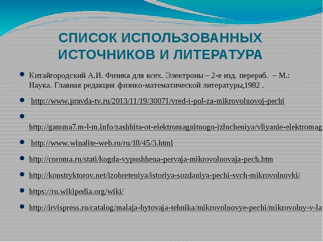 СПИСОК ИСПОЛЬЗОВАННЫХ ИСТОЧНИКОВ И ЛИТЕРАТУРА Китайгородский А.И. Физика для...