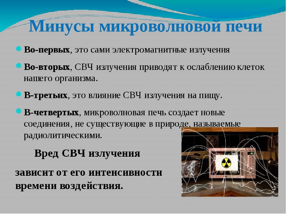 Минусы микроволновой печи Во-первых, это сами электромагнитные излучения Во-в...