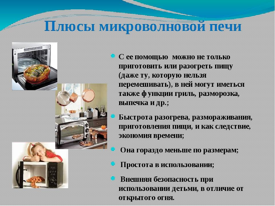 Плюсы микроволновой печи С ее помощью можно не только приготовить или разогре...