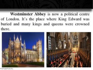 Westminster Abbey is now a political centre of London. It's the place where