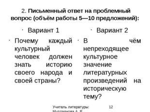 2. Письменный ответ на проблемный вопрос (объём работы 5—10 предложений): Ва