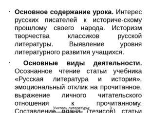 Основное содержание урока. Интерес русских писателей к историческому прошлом