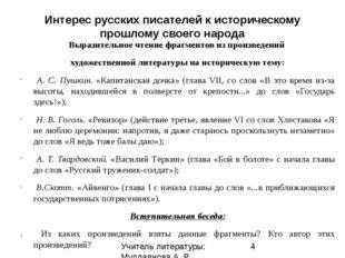 Интерес русских писателей к историческому прошлому своего народа Выразительно