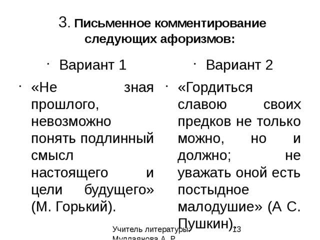 3. Письменное комментирование следующих афоризмов: Вариант 1 «Не зная прошло...