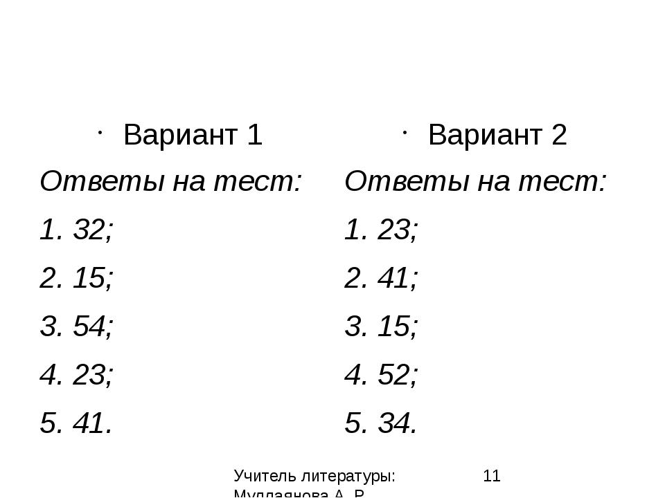 Вариант 1 Ответы на тест: 1. 32; 2. 15; 3. 54; 4. 23; 5. 41. Вариант 2 Ответ...
