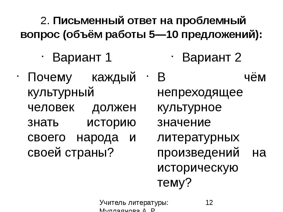 2. Письменный ответ на проблемный вопрос (объём работы 5—10 предложений): Ва...
