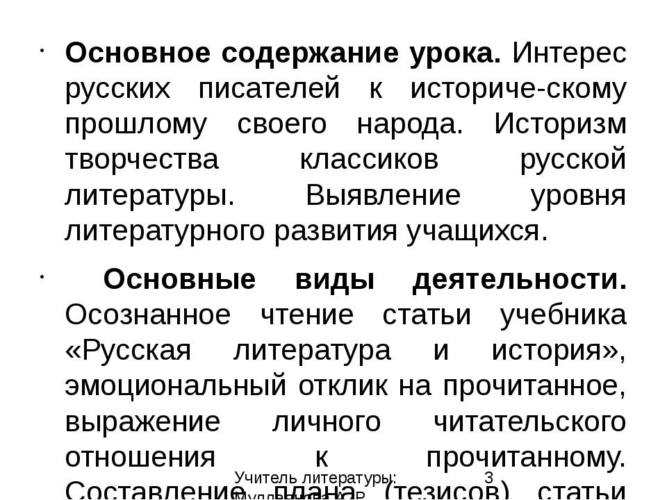 Основное содержание урока. Интерес русских писателей к историческому прошлом...