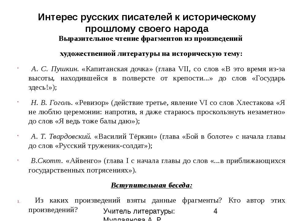 Интерес русских писателей к историческому прошлому своего народа Выразительно...