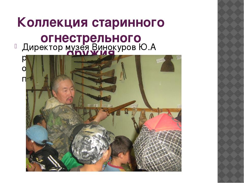 Коллекция старинного огнестрельного оружия Директор музея Винокуров Ю.А расск...