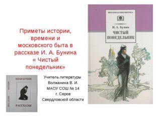 Приметы истории, времени и московского быта в рассказе И. А. Бунина « Чистый