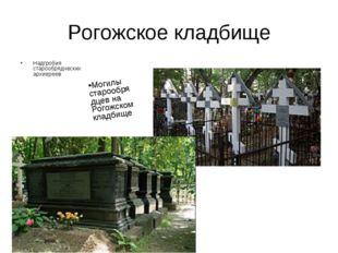 Рогожское кладбище Надгробия старообрядческих архиереев Могилы старообрядцев