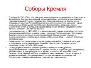 Соборы Кремля В период 1475-1479 гг. под руководством итальянского архитектор