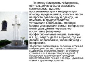 По плану Елизаветы Фёдоровны, обитель должна была оказывать комплексную, дух